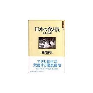 日本の食と農/神門善久