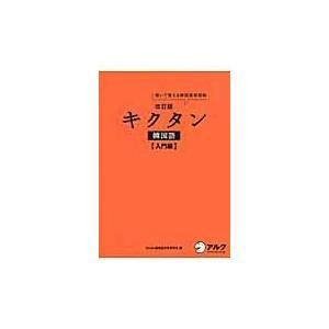 出版社名:アルク(千代田区) 著者名:Hana 発行年月:2012年06月 版:改訂版 キーワード:...
