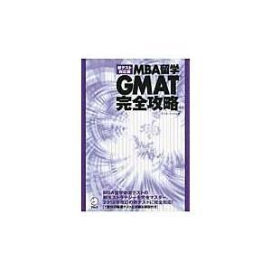 MBA留学GMAT完全攻略 新テスト対応版/アゴス・ジャパン|honyaclubbook