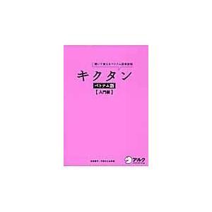 出版社名:アルク(千代田区) 著者名:吉本康子、今田ひとみ、アルク 発行年月:2014年01月 キー...