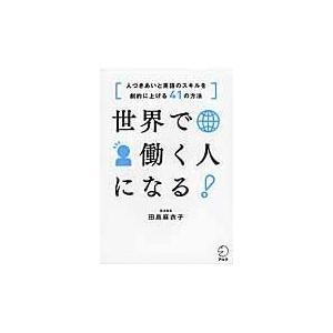 出版社名:アルク(千代田区) 著者名:田島麻衣子 発行年月:2014年12月 キーワード:セカイ デ...