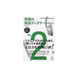 究極の英語ディクテーション vol.2/横本勝也