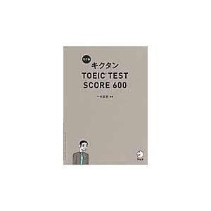 キクタンTOEIC TEST SCORE 600 改訂版/一杉武史