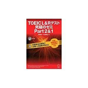 TOEIC L&Rテスト究極のゼミ part 2&1/西嶋愉一