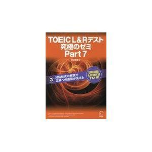 TOEIC L&Rテスト究極のゼミ part 7/ヒロ前田|honyaclubbook