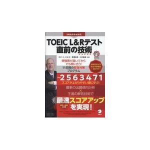 TOEIC L&Rテスト直前の技術/ロバート・ヒルキ|honyaclubbook