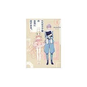 出版社名:スクウェア・エニックス 著者名:matoba シリーズ名:ガンガンコミックス 発行年月:2...