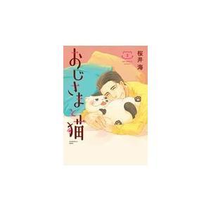出版社名:スクウェア・エニックス 著者名:桜井海 シリーズ名:ガンガンコミックス pixiv 発行年...