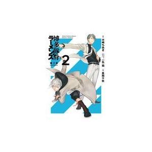 博多豚骨ラーメンズ第2幕 2/木崎ちあき|honyaclubbook
