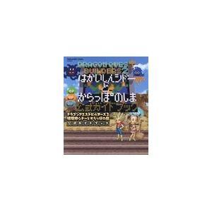 出版社名:スクウェア・エニックス シリーズ名:SEーMOOK 発行年月:2019年01月 キーワード...