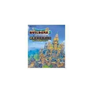 ドラゴンクエストビルダーズ2 破壊神シドーとからっぽの島建築ガイドブック