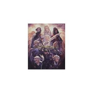 ファイナルファンタジー14:漆黒のヴィランズバトルジョブ&ダンジョン公式ガイ