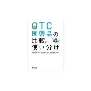 OTC医薬品の比較と使い分け/児島悠史