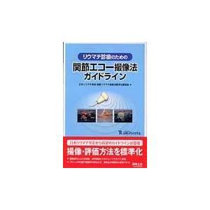 リウマチ診療のための関節エコー撮像法ガイドライン/日本リウマ...