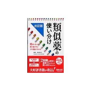 類似薬の使い分け 改訂版/藤村昭夫