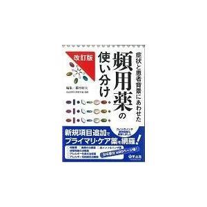 症状と患者背景にあわせた頻用薬の使い分け 改訂版/藤村昭夫