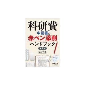科研費申請書の赤ペン添削ハンドブック 第2版/児島将康|honyaclubbook