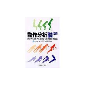 動作分析臨床活用講座/石井慎一郎