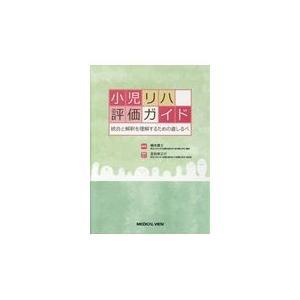 小児リハ評価ガイド/楠本泰士
