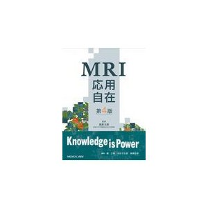 MRI応用自在 第4版/高原太郎