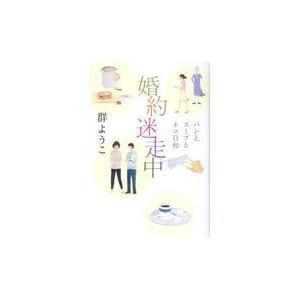 出版社名:角川春樹事務所 著者名:群ようこ 発行年月:2018年01月 キーワード:コンヤク メイソ...