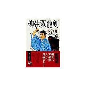 柳生双龍剣/長谷川卓