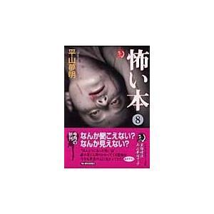 怖い本 8/平山夢明