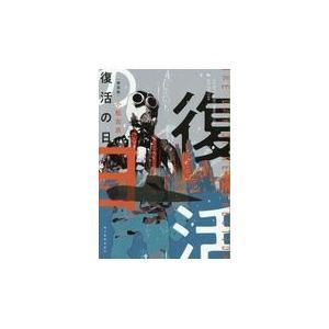 復活の日 新装版/小松左京