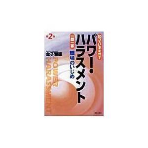 出版社名:解放出版社 著者名:金子雅臣 発行年月:2009年12月 版:第2版 キーワード:シッテイ...