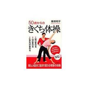 出版社名:海竜社 著者名:菊池和子(体操) 発行年月:2008年06月 キーワード:ゴジッサイ カラ...