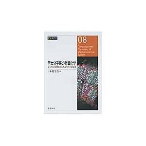 出版社名:化学同人 著者名:日本化学会 シリーズ名:CSJ Current Review 発行年月:...