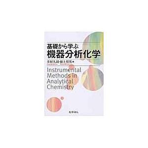 基礎から学ぶ機器分析化学/井村久則