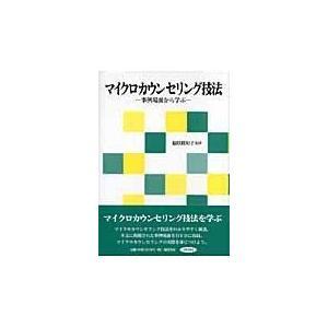 マイクロカウンセリング技法/福原真知子