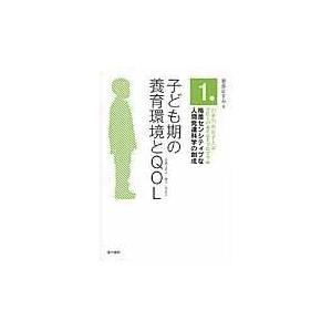 出版社名:金子書房 発行年月:2012年09月 キーワード:オチャノミズ ジョシ ダイガク グローバ...