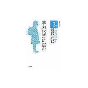 出版社名:金子書房 発行年月:2013年05月 キーワード:オチャノミズ ジョシ ダイガク グローバ...