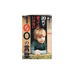 出版社名:かんき出版 著者名:千田琢哉 発行年月:2011年08月 キーワード:ジンセイ オ サイコ...