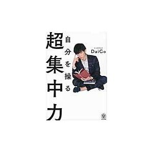 出版社名:かんき出版 著者名:メンタリストDaiGo 発行年月:2016年05月 キーワード:ジブン...