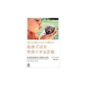出版社名:かんき出版 著者名:ガイ・ウィンチ、高橋璃子 発行年月:2016年09月 キーワード:ニュ...