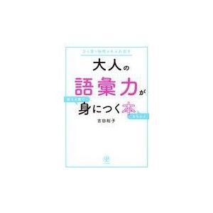 出版社名:かんき出版 著者名:吉田裕子(国語講師) 発行年月:2017年07月 キーワード:オトナ ...