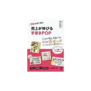 売上が伸びる手書きPOP/井口裕子