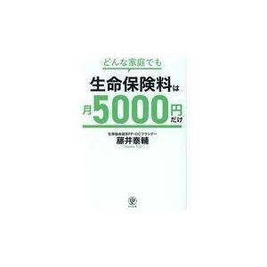 どんな家庭でも生命保険料は月5000円だけ/藤井泰輔の商品画像