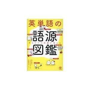 英単語の語源図鑑/清水建二|honyaclubbook