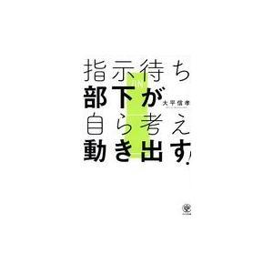 出版社名:かんき出版 著者名:大平信孝 発行年月:2018年07月 キーワード:シジ マチ ブカ ガ...