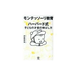 モンテッソーリ教育×ハーバード式子どもの才能の伸ばし方/伊藤美佳(幼児教育)