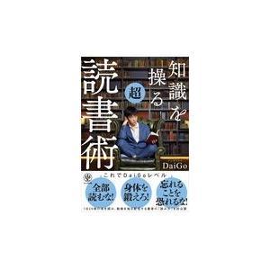 知識を操る超読書術/メンタリストDaiG