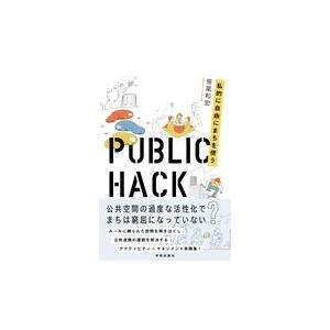 PUBLIC HACK/笹尾和宏