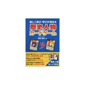 歴史人物カードゲーム/粕谷昌良