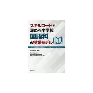 スキルコードで深める中学校国語科の授業モデル/富谷利光
