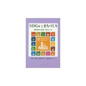 SDGsとまちづくり/田中治彦