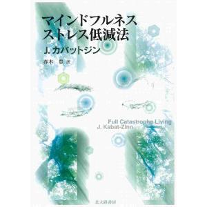 マインドフルネスストレス低減法/ジョン・カバット・ジ